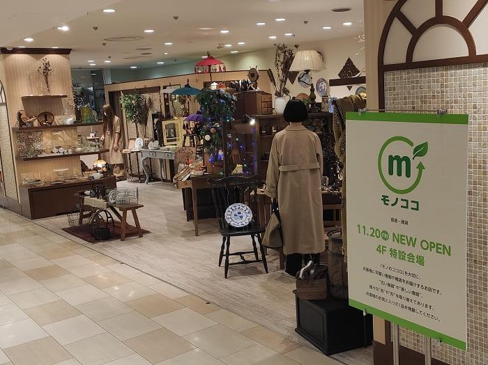 モノココ札幌パルコ店